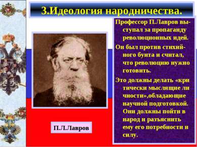 Профессор П.Лавров вы-ступал за пропаганду революционных идей. Он был против ...