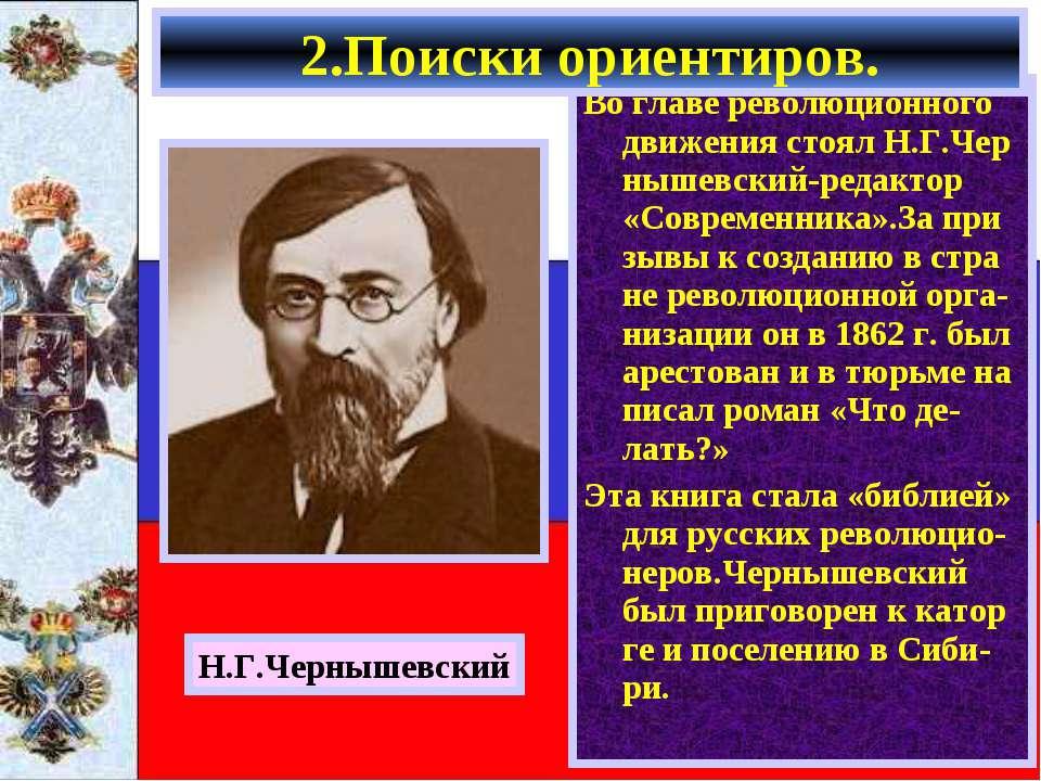 Во главе революционного движения стоял Н.Г.Чер нышевский-редактор «Современни...