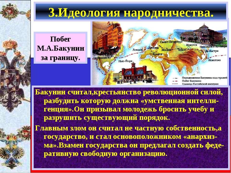 Бакунин считал,крестьянство революционной силой, разбудить которую должна «ум...
