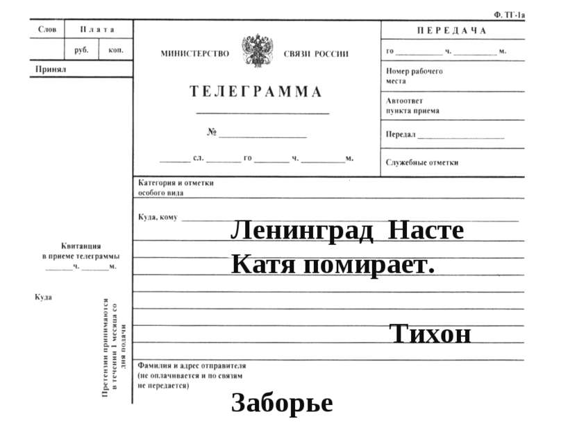 Ленинград Насте Катя помирает. Тихон Заборье Ленинград Насте Катя помирает. Т...