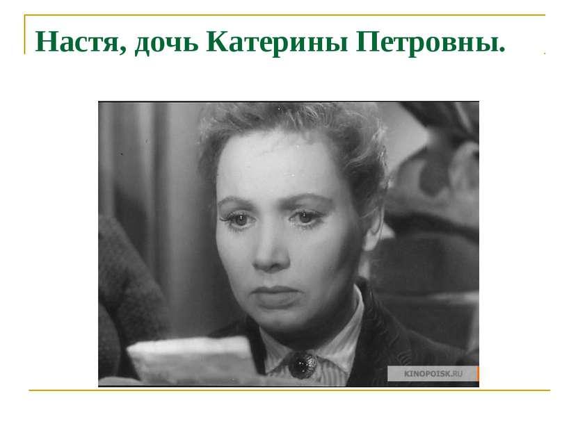 Настя, дочь Катерины Петровны.
