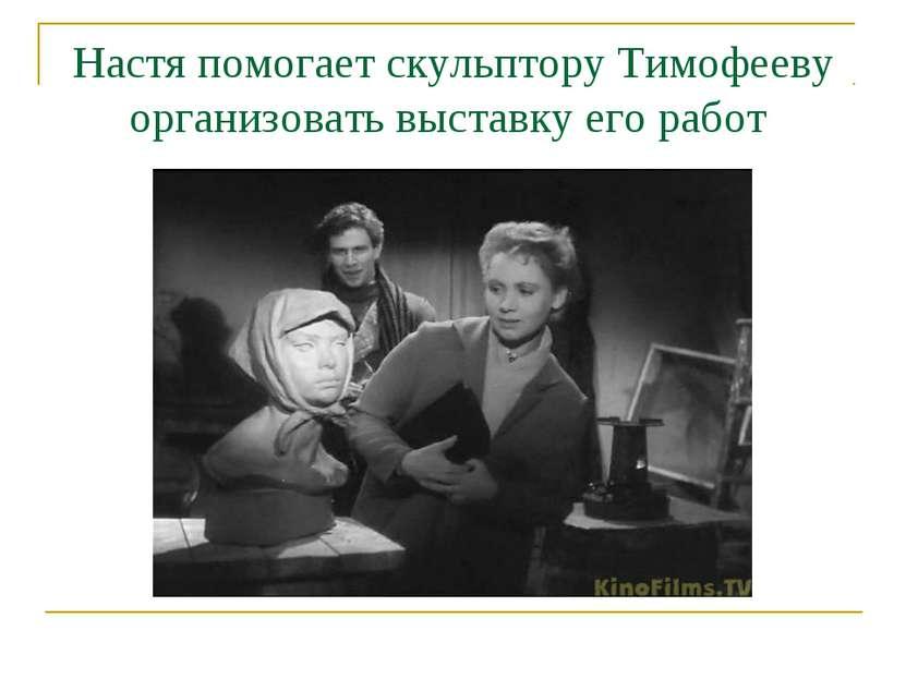 Настя помогает скульптору Тимофееву организовать выставку его работ