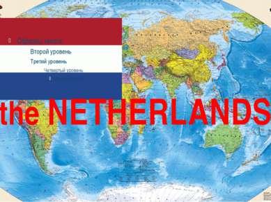 the NETHERLANDS ©Яглова Ольга Сергеевна