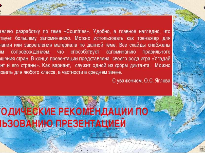 МЕТОДИЧЕСКИЕ РЕКОМЕНДАЦИИ ПО ПОЛЬЗОВАНИЮ ПРЕЗЕНТАЦИЕЙ Представляю разработку ...