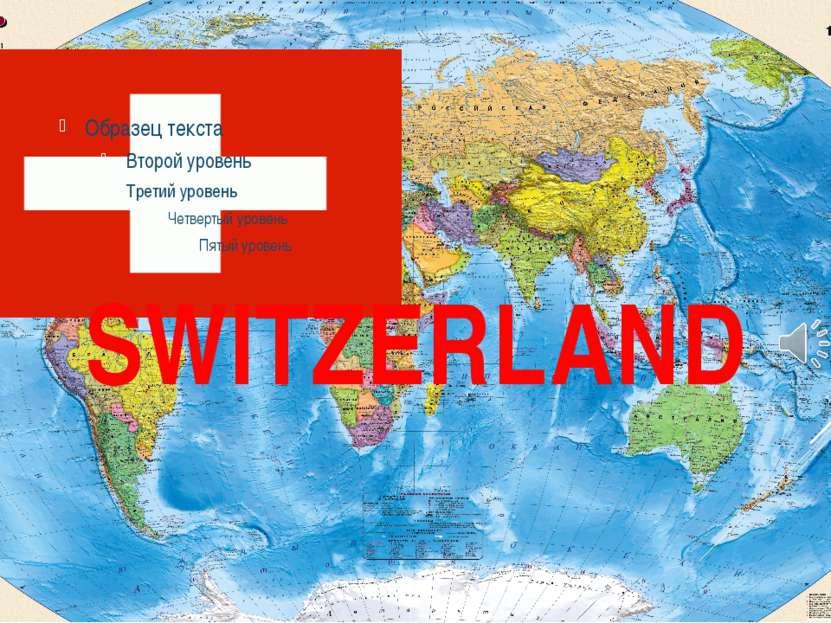 SWITZERLAND ©Яглова Ольга Сергеевна