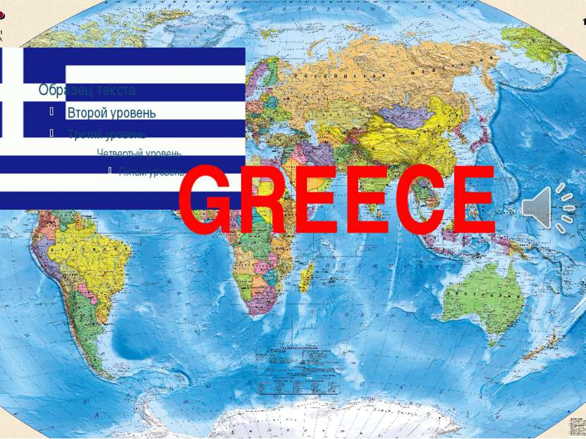 GREECE ©Яглова Ольга Сергеевна