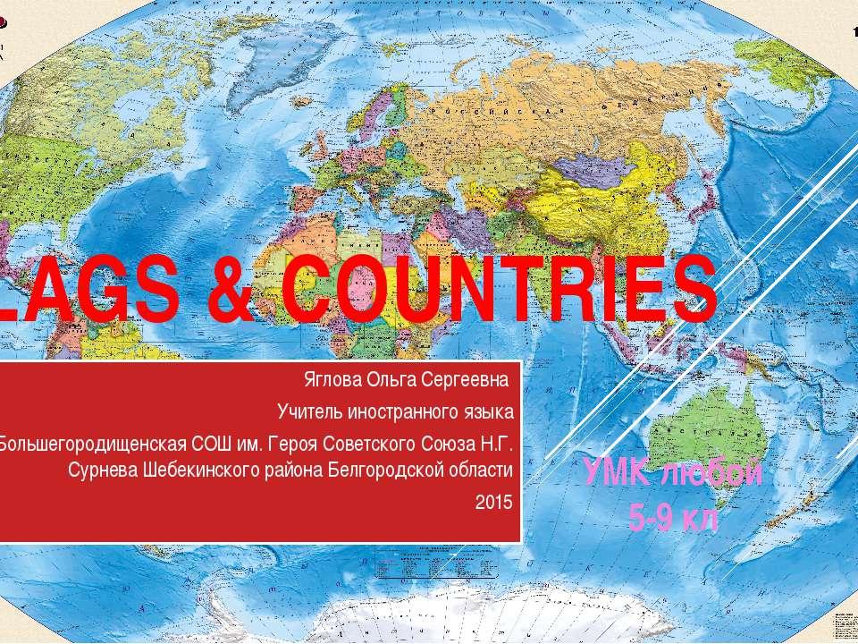 FLAGS & COUNTRIES Яглова Ольга Сергеевна Учитель иностранного языка МБОУ Боль...