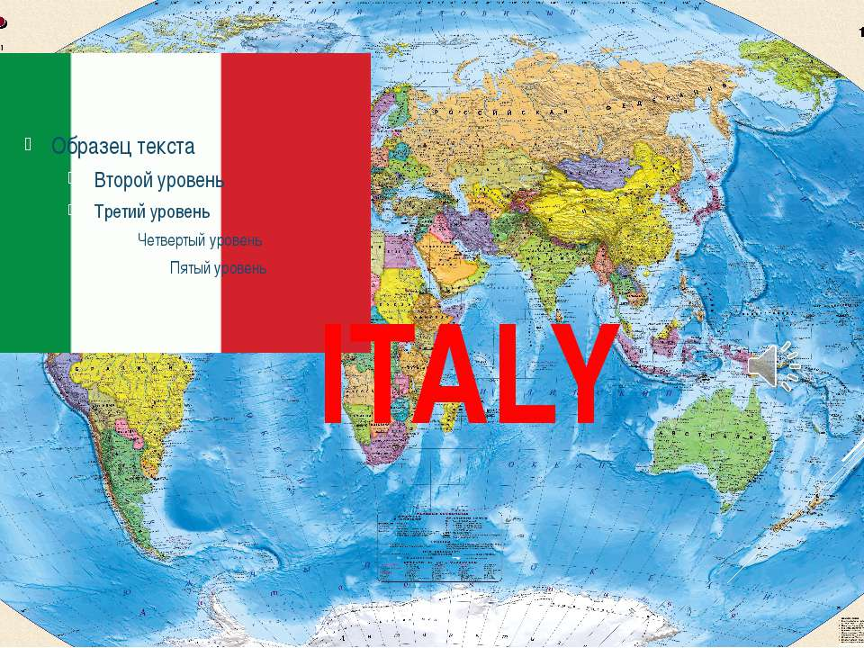 ITALY ©Яглова Ольга Сергеевна