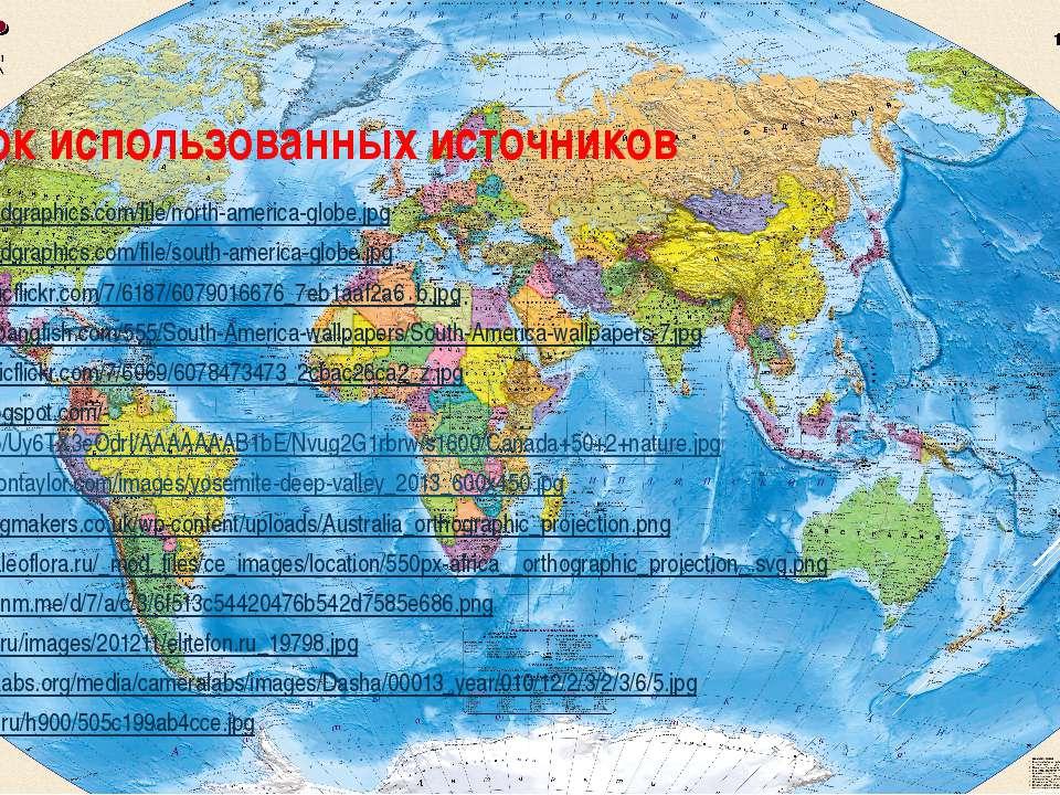 Список использованных источников http://www.psdgraphics.com/file/north-americ...