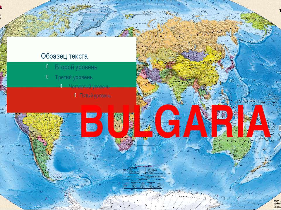 BULGARIA ©Яглова Ольга Сергеевна