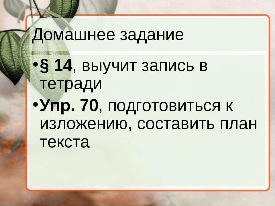 Домашнее задание § 14, выучит запись в тетради Упр. 70, подготовиться к излож...