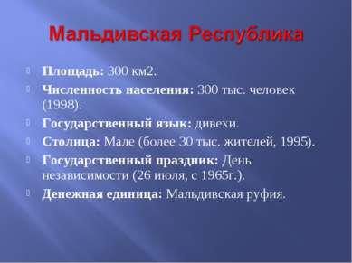 Площадь: 300 км2. Численность населения: 300 тыс. человек (1998). Государстве...