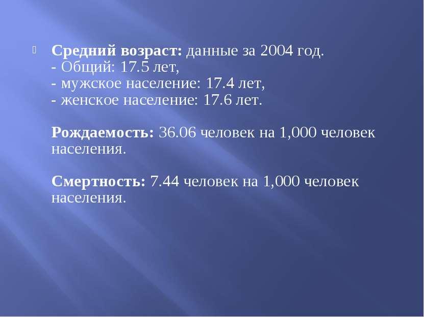 Средний возраст: данные за 2004 год. - Общий: 17.5 лет, - мужское население: ...