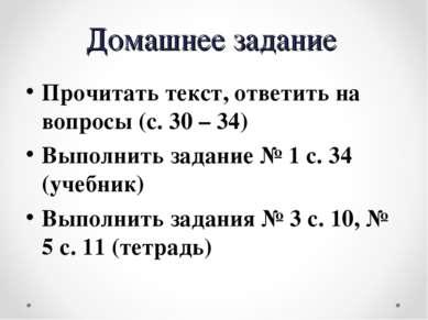 Домашнее задание Прочитать текст, ответить на вопросы (с. 30 – 34) Выполнить ...