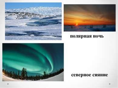 северное сияние полярная ночь