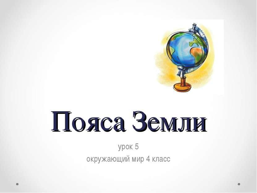 Пояса Земли урок 5 окружающий мир 4 класс