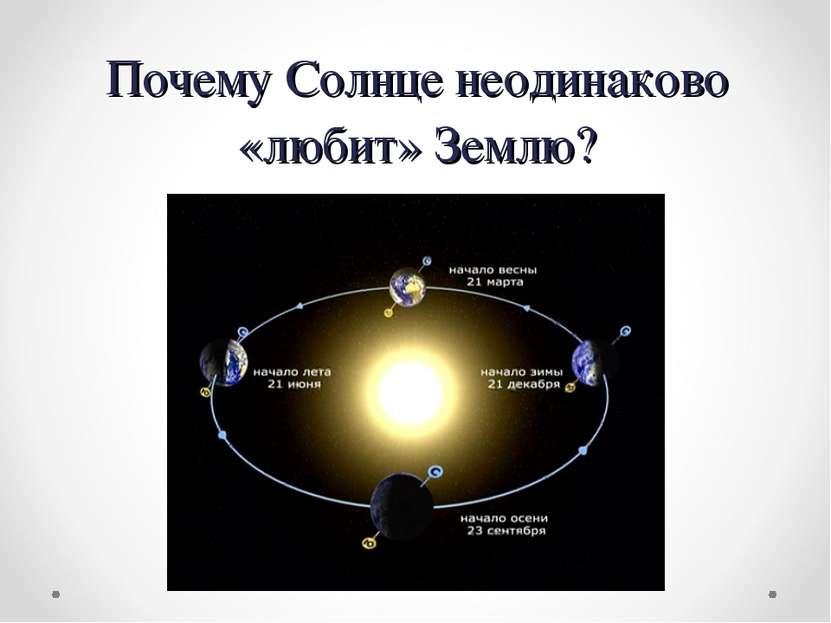 Почему Солнце неодинаково «любит» Землю?