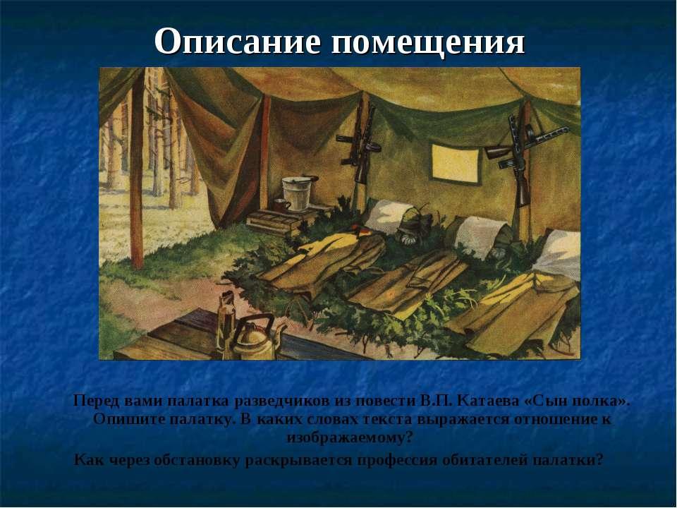 Описание помещения Перед вами палатка разведчиков из повести В.П. Катаева «Сы...