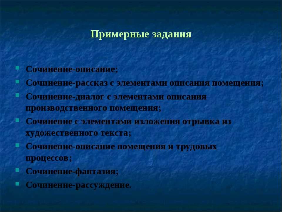 Примерные задания Сочинение-описание; Сочинение-рассказ с элементами описания...