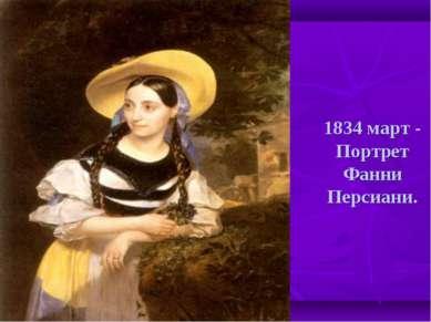1834 март - Портрет Фанни Персиани.
