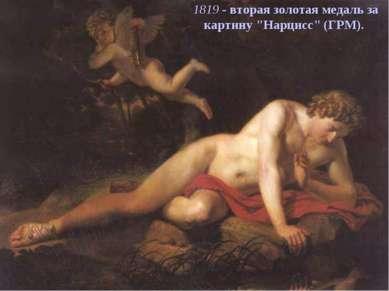 """1819 - вторая золотая медаль за картину """"Нарцисс"""" (ГРМ)."""
