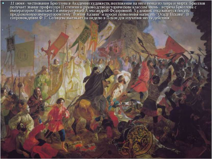 11 июня - чествование Брюллова в Академии художеств, возложение на него венка...