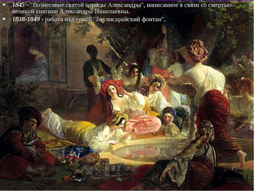 """1845 - """"Вознесение святой царицы Александры"""", написанное в связи со смертью в..."""
