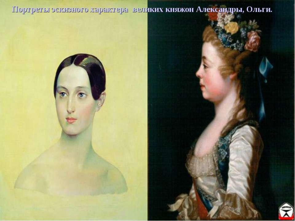 Портреты эскизного характера великих княжон Александры, Ольги.