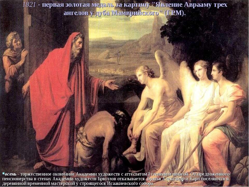 """1821 - первая золотая медаль за картину """"Явление Аврааму трех ангелов у дуба ..."""