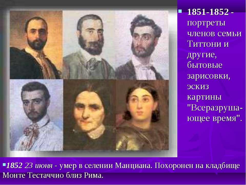 1851-1852 - портреты членов семьи Титтони и другие, бытовые зарисовки, эскиз ...
