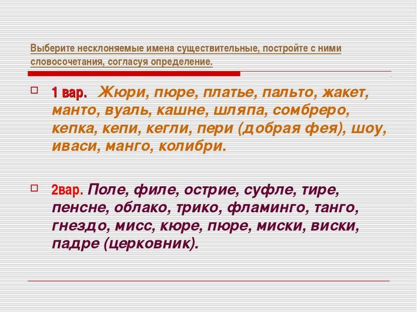 Выберите несклоняемые имена существительные, постройте с ними словосочетания,...