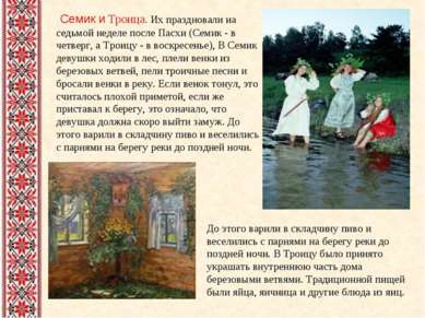 Семик и Троица. Их праздновали на седьмой неделе после Пасхи (Семик - в четве...