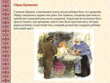 Обряд Крещения Главным обрядом, отмечавшим начало жизни ребенка было его крещ...