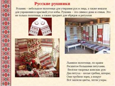 Русские рушники Рушник – небольшое полотенце для утирания рук и лица, а также...
