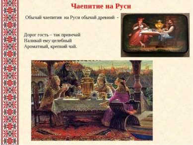 Обычай чаепития на Руси обычай древний - Дорог гость – так привечай Наливай е...