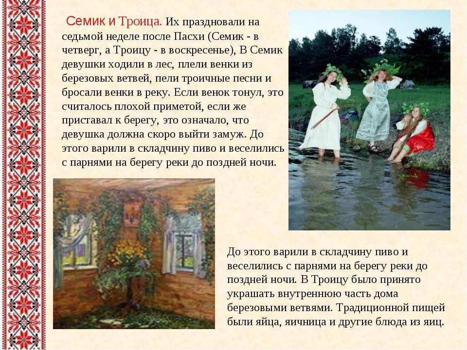 Троица традиции о ней сценарий