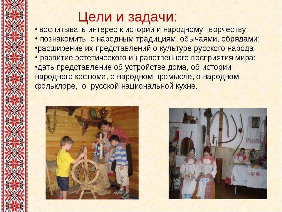 Цели и задачи: воспитывать интерес к истории и народному творчеству; познаком...