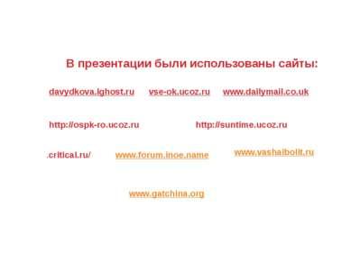 В презентации были использованы сайты: vse-ok.ucoz.ru davydkova.lghost.ru www...