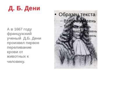 Д. Б. Дени А в 1667 году французский ученый Д.Б. Дени произвел первое перелив...