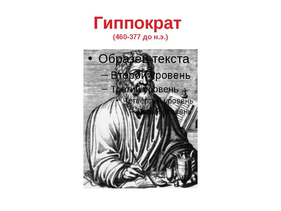 Гиппократ (460-377 до н.э.)