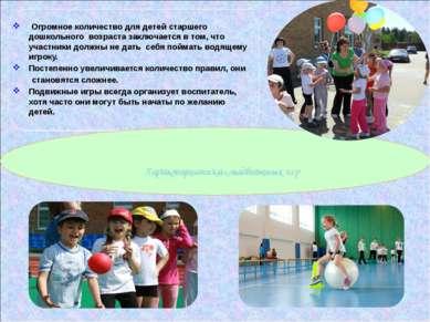 Характеристика подвижных игр у детей старшего дошкольного возраста Огромное к...