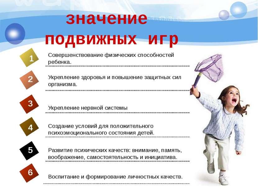 Совершенствование физических способностей ребенка. 5 Укрепление здоровья и по...