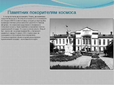 Памятник покорителям космоса В Ангарске были два космонавта. Точнее, два памя...