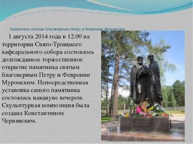 Памятника святым благоверным Петру и Февронии Муромским 1 августа 2014 года в...