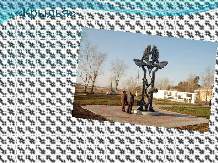 «Крылья» В ангарском сквере у памятника декабристам была установлена монумен...