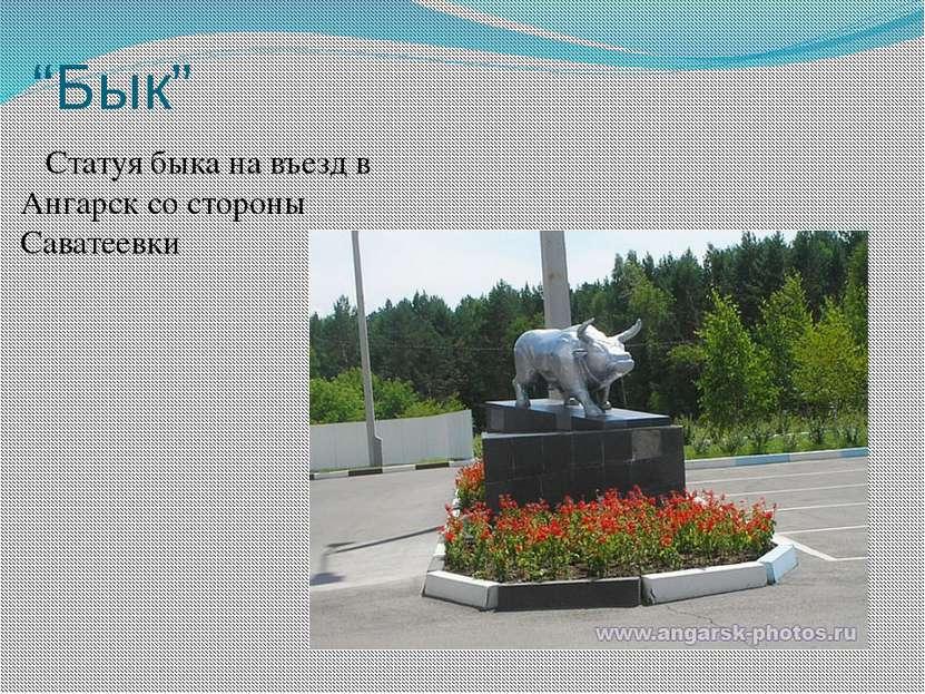"""""""Бык"""" Статуя быка на въезд в Ангарск со стороны Саватеевки"""
