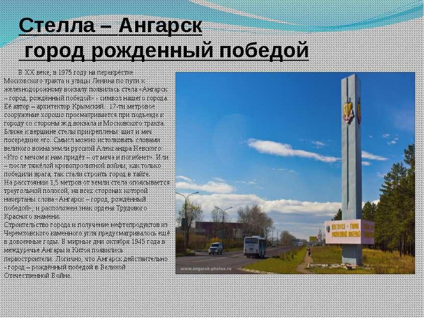 Стелла – Ангарск город рожденный победой В ХХ веке, в 1975 году на перекрёстк...