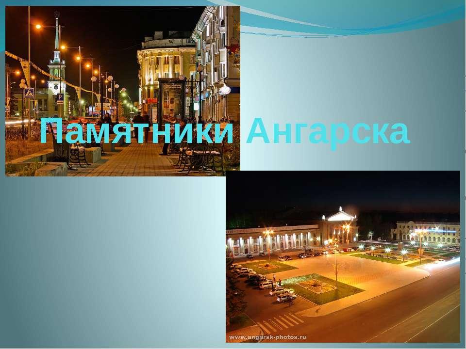 Памятники Ангарска
