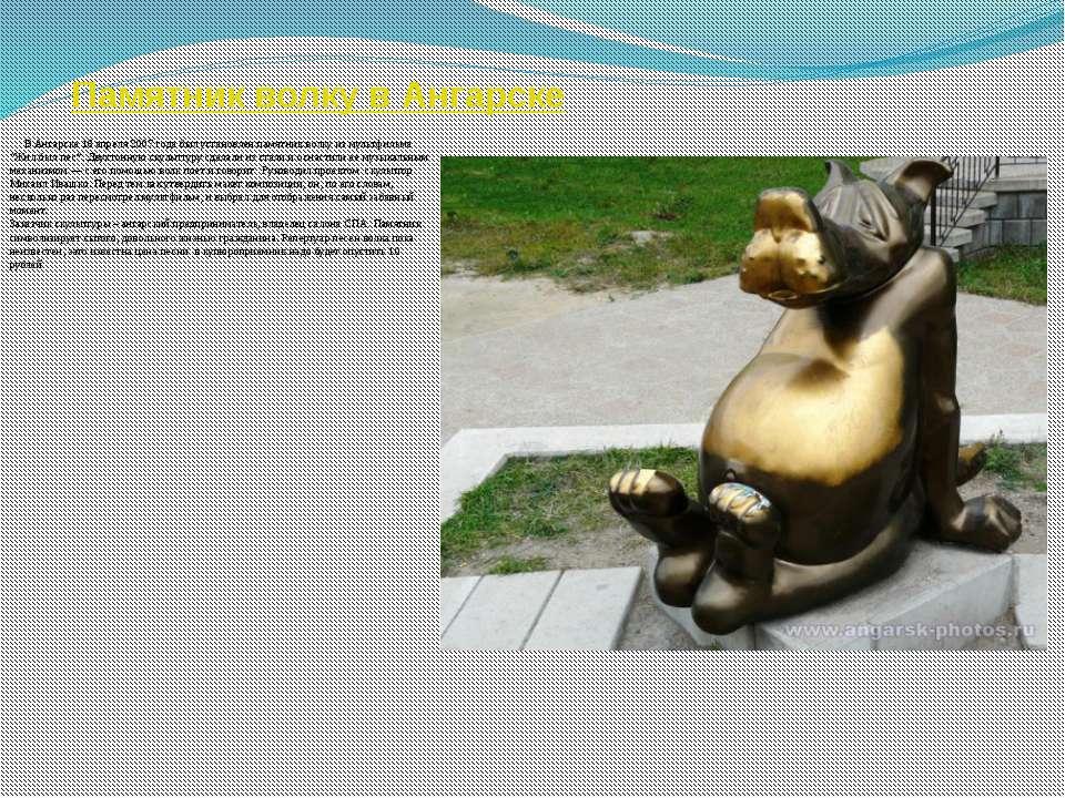 Памятник волку в Ангарске В Ангарске 16 апреля 2007 года был установлен памят...