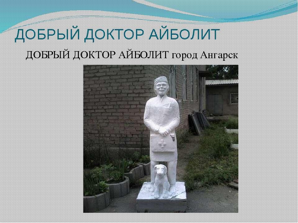 ДОБРЫЙ ДОКТОР АЙБОЛИТ ДОБРЫЙ ДОКТОР АЙБОЛИТ город Ангарск